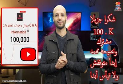 شكرا جزيلا 100 ألف مشترك ونصيحه مهمه إبدأ متوقفش ولا تيأس أبدا