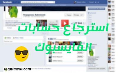 استرداد حساب فايسبوك