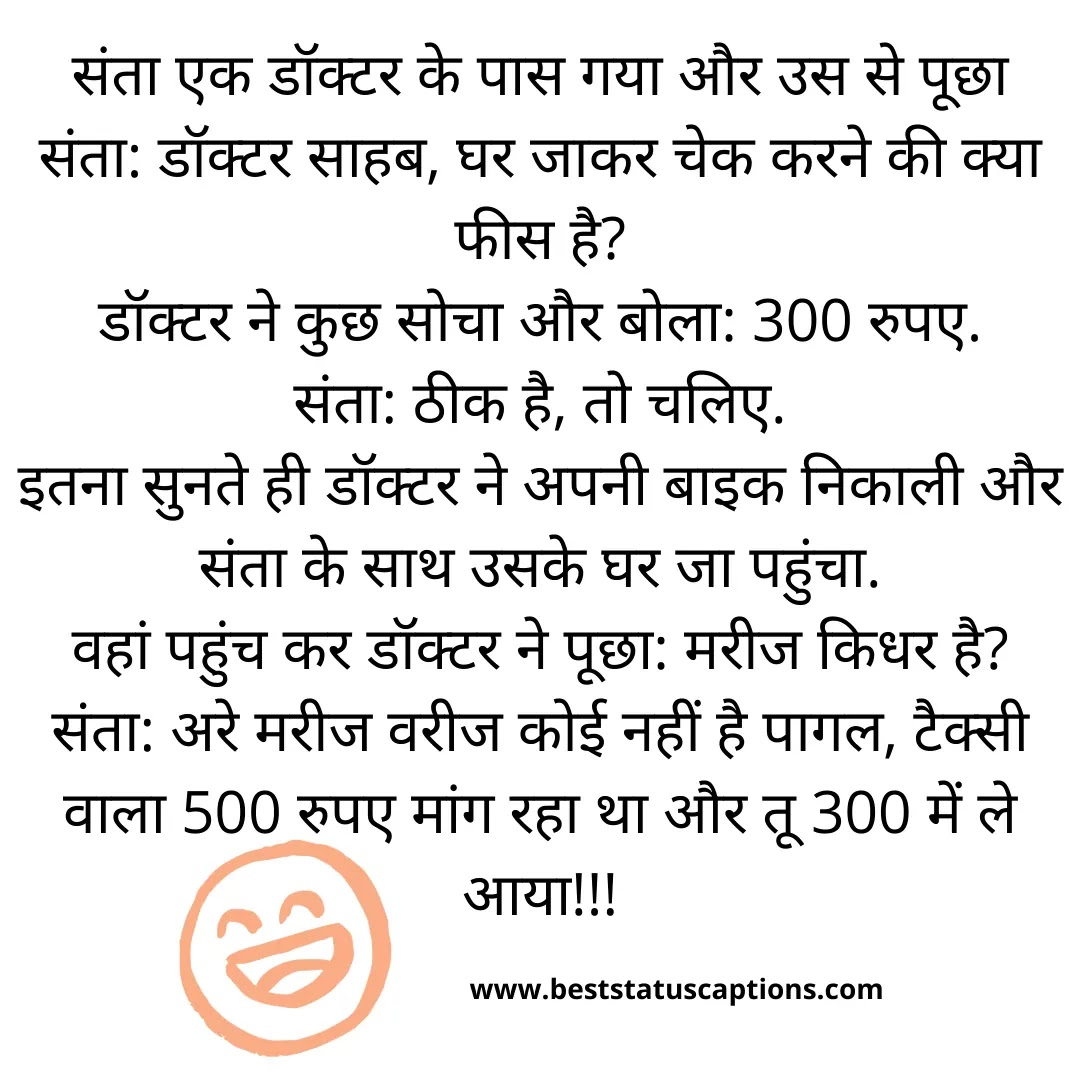 hindi jokes msg, hindi jokes of the day, funny hindi jokes for whatsapp,