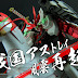 Painted Build: HGBF 1/144 Sengoku Astray Gundam + Fuunsaiki
