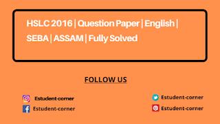HSLC 2016 | Question Paper | English | SEBA | ASSAM | Fully Solved