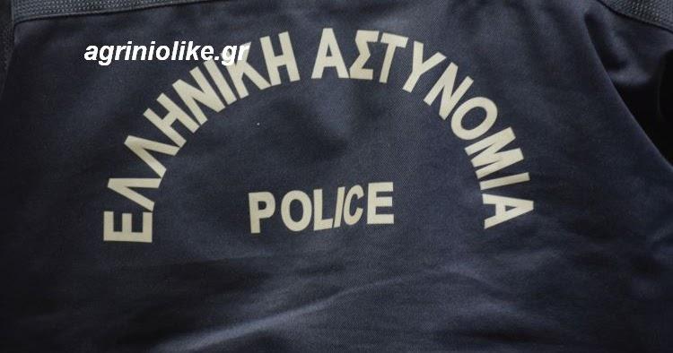 Αποτέλεσμα εικόνας για agrinioike αστυνομία