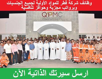 وظائف شركة قطر للمواد الأولية لجميع الجنسيات - قدم الآن