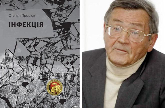 У 2003 році Іван Дзюба номінував Степана Процюка на Шевченківську премію за роман «Інфекція»