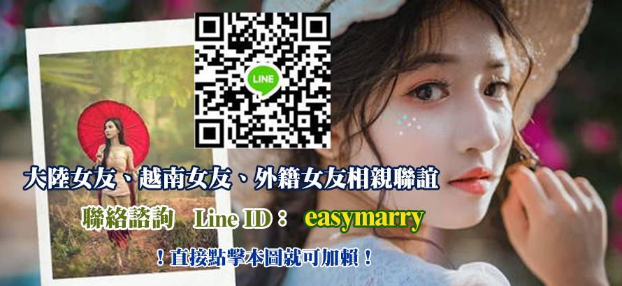 聯絡諮詢大陸女友越南女友外籍女友