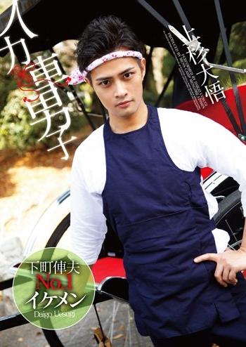Ricksha Boy – Uesugi Daigo