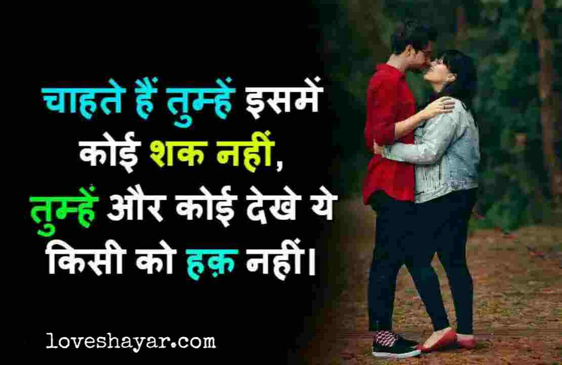 Latest True Love Status or Shayari in Hindi 2020