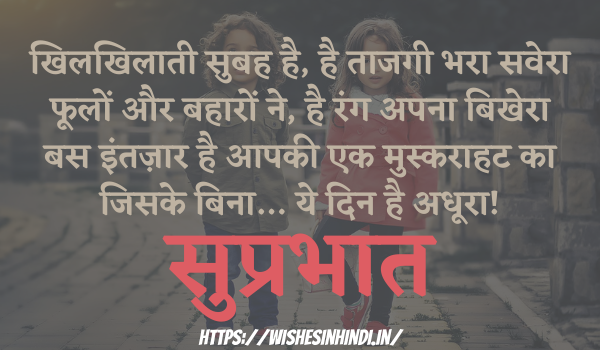 Best Good Morning Wishes In Hindi For Sister