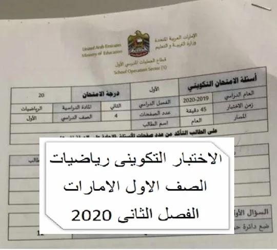 الاختبار التكوينى رياضيات الصف الاول الامارات الفصل الثانى 2020