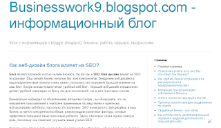 Веб-дизайн блога Businesswork9.blogspot.com