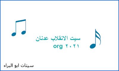 سيت عدنان الجبوري حبيبي سوى انقلاب  org 2021