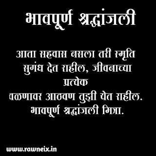 भावपूर्ण श्रद्धांजली - Bhavpurn Shraddhanjali Mitra