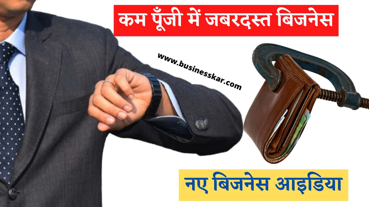 small 20 business ideas in hindi
