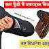कम पूँजी में जबरदस्त 20 Small Business Ideas in Hindi