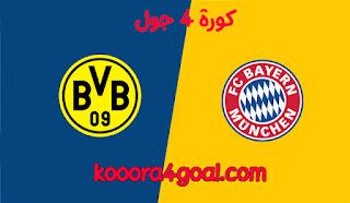موعد مباراة بايرن ميونخ وبروسيا دورتموند في الدوري الألماني كورة 4 جول  والقنوات الناقلة