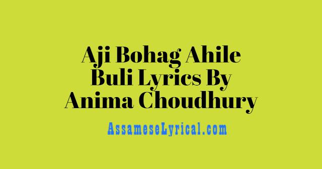 Aji Bohag Ahile Buli Lyrics