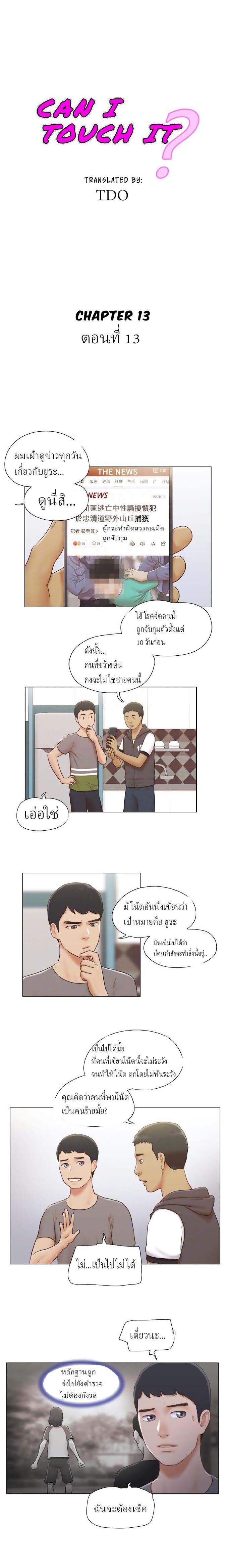 Can I Touch It?-ตอนที่ 13