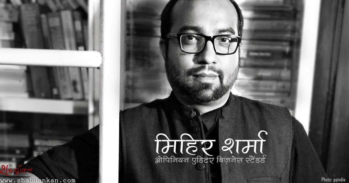 Maaf kijiye Pradhanmantri ji, Desh badal nahi raha filhaal - Mihir Sharma