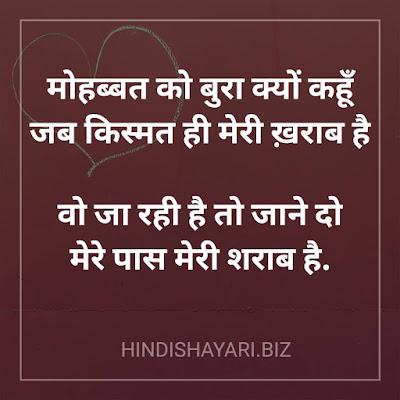 Mohabbat Ku Bura Kyu Kahu  Jab Kismat Hi Meri Kharab Hai    Wo Ja Rahi Hai To Jane Do  Mere Paas Meri Sharab Hai. | rahul jain shayari, rahul jain shayari download, rahul jain shayari lyrics, rahul jain shayari hindi, rahul jain shayari in hindi, rahul jain shayari mp3 download, rahul jain shayari status, rahul jain shayari status download, rahul jain shayari video download, rahul jain poetry