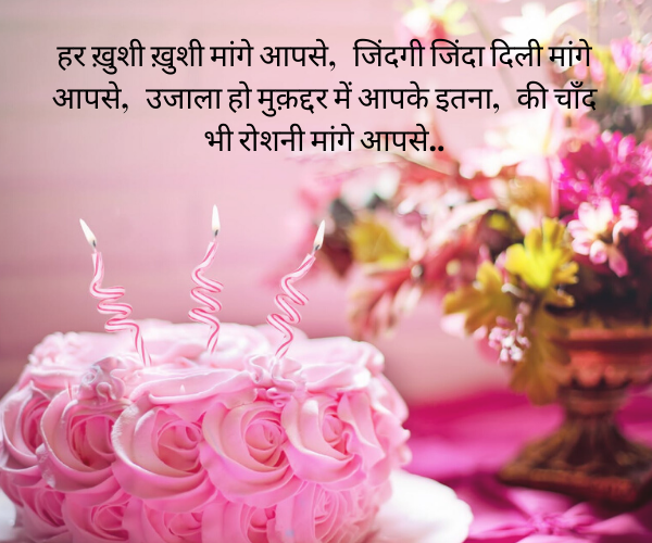 Birthday Wishes In Hindi  Best collection of Happy Birthday Wishes In Hindi