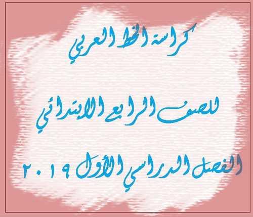 تحميل كراسة الخط العربي للصف الرابع الابتدائي الترم الأول2019