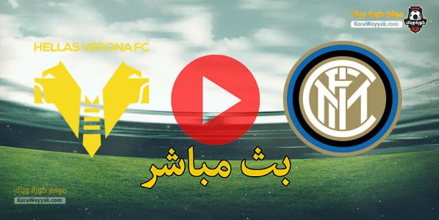 نتيجة مباراة انتر ميلان وهيلاس فيرونا اليوم 25 ابريل في الدوري الايطالي
