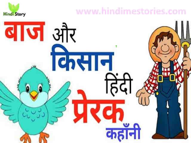 Eagle & Farmer Inspirational Story