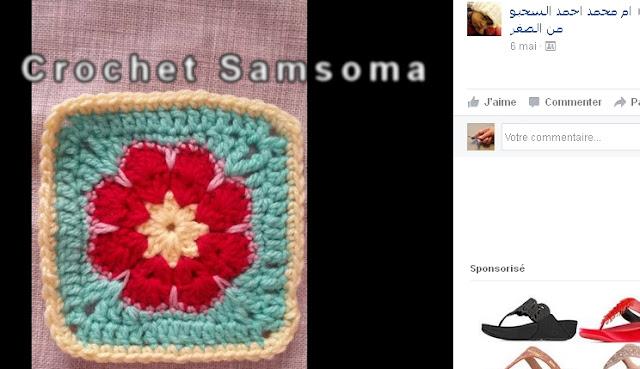مربع الوردة الافريقية من تطبيقات عضوات الجروب.  Crochet African Flow . Crochet Afric  . تعلم الكروشيه . كروشيه 2016 .Crochet African Flower Granny .مربع الوردة الافريقية . كروشيه مربع الوردة الأفريقية . Crochet African Flow