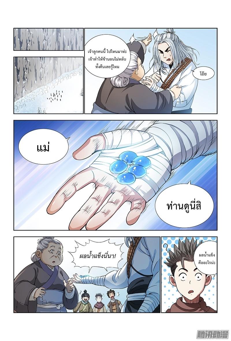 อ่านการ์ตูน Call Me God! 13 ภาพที่ 8