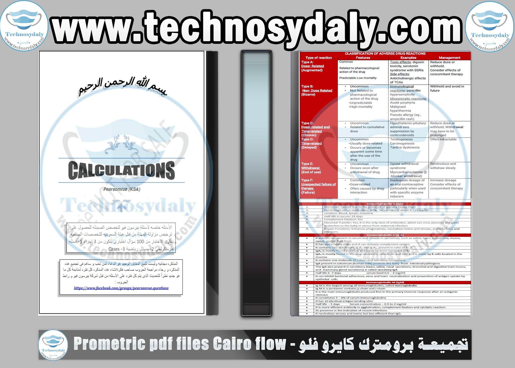 تجميعة برومترك كايرو فلو - Prometric pdf files Cairo flow