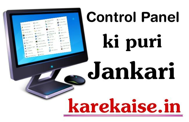control-panel-kaise-use-karte-hai\