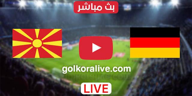 مشاهدة مباراة ألمانيا ومقدونيا الشمالية بث مباشر اليوم بتاريخ 31-03-2021 كورة لايف