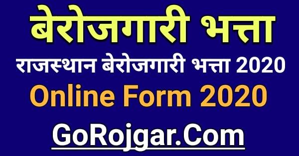 Rajasthan Berojgari Bhatta 2021  | राजस्थान बेरोजगारी भत्ता ऑनलाइन फॉर्म