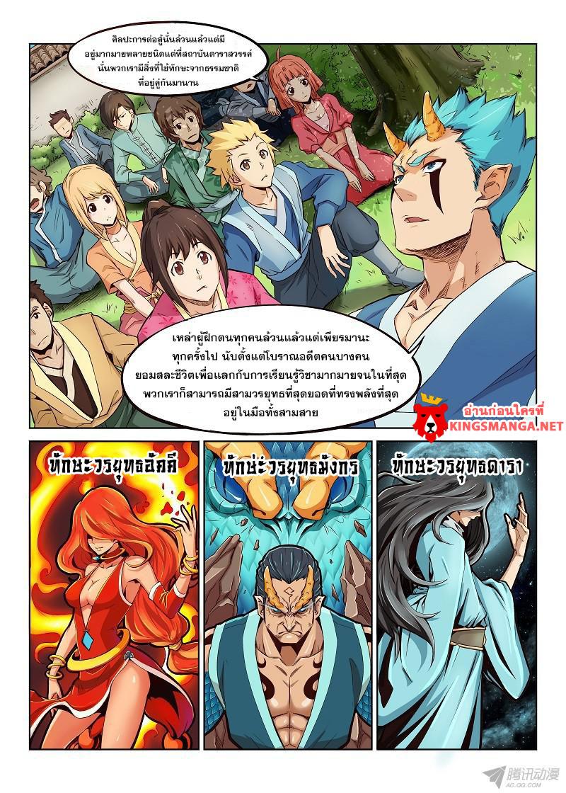 อ่านการ์ตูน Star Martial God Technique 1-5 ภาพที่ 5