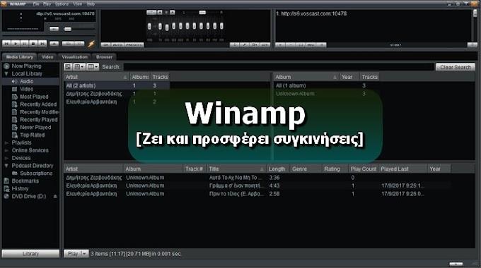 Winamp 5.8 - Ο απόλυτος δωρεάν Multimedia Player ξανά μαζί μας