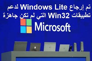 تم إرجاع Windows Lite لدعم تطبيقات Win32 التي لم تكن جاهزة بعد