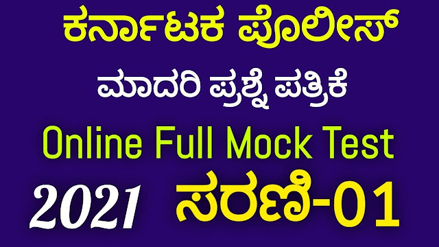 Karnataka  Police PSI & PC    Exam Full Model Paper 2021