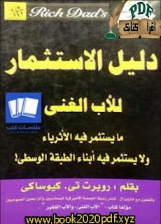 تحميل كتاب - مترجم  دليل الإستثمار للأب الغني -النسخة PDF كاملة