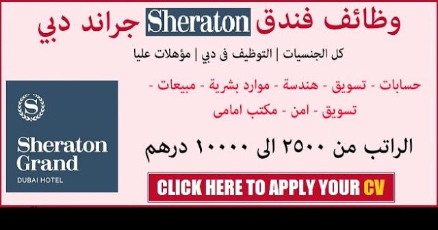 وظائف مجموعة فنادق ومنتجعات شيراتون في الإمارات