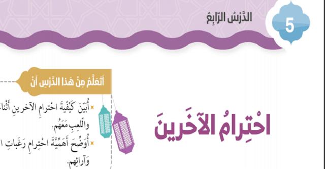 حل درس احترام الآخرين في التربية الاسلامية للصف الثاني الفصل الثالث