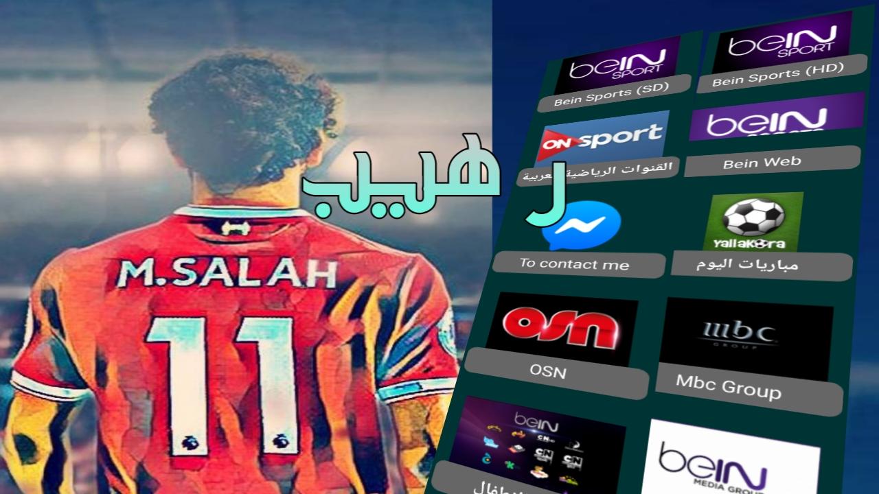 ساحر الانظار/شاهد القنوات الرياضية والعربية بدون قلق بعد اليوم