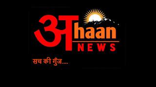 अहान न्यूज़ , भारत