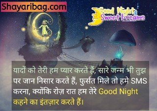 Good Night Shayari For Gf