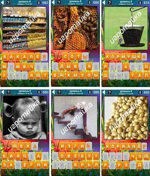 555 слов бакалея, соты ответы на 8 уровне с картинками