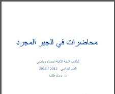 محاضرات في الجبر المجرد كامل pdf د. وسام طلب