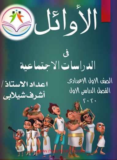 مذكرة الدراسات الاجتماعية للصف الأول الاعدادى ترم اول 2020 أ. أشرف شيلابى