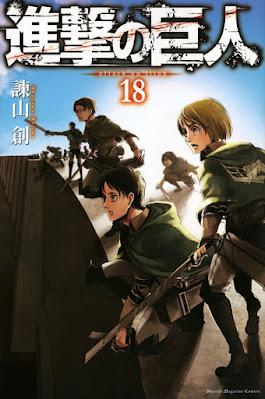 進撃の巨人 コミックス 第18巻 | 諫山創(Isayama Hajime) | Attack on Titan Volumes
