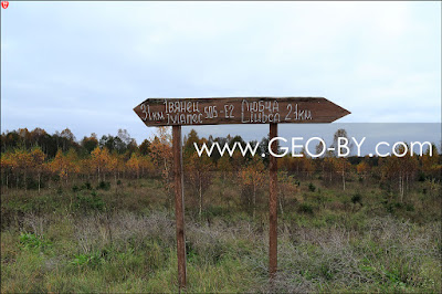 Sign on the crossroads in Naliboki forest
