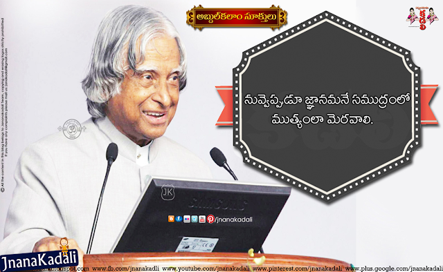 apj kalam sir inspirational quotes for students,abdul kalam sir quotes for success,dr abdul kalam sir quotes,16 Most Popular Inspirational Quotes from APJ Abdul Kalam sir,APJ Abdul Kalam Quotes, Thoughts,Words that will inspire You to Think Beyond the Box,10 memorable quotes from APJ Abdul Kalam sir,abdul kalam quotes for success,apj abdul kalam quotes about love,abdul kalam quotes love your job,abdul kalam quotes on work,abdul kalam quotes in tamil,apj abdul kalam quotes on education,abdul kalam quotes in telugu,great sayings by abdul kalam,books written by dr apj abdul kalam sir,apj abdul kalam achievements