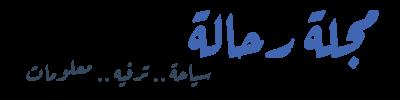 مجلة رحالة - رحالة مجلة إلكترونية عربية تهتم بالسياحة وكل ماهو جديد وغريب حول العالم